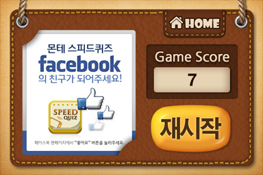 Monte SpeedQuiz screen shot04